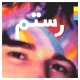 HALF-LIGHT, ROSTAM, CD, 0075597935691
